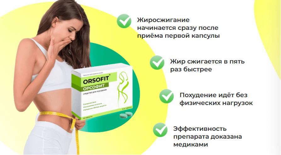 Как действует Орсофит